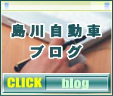 島川自動車ブログ