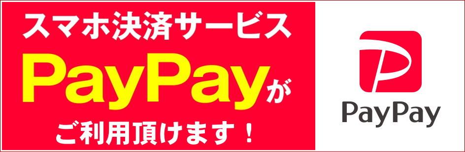 スマホ決済サービスの「PayPay」をご利用頂けます。